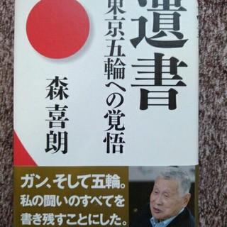 遺書 東京五輪への覚悟 森喜朗