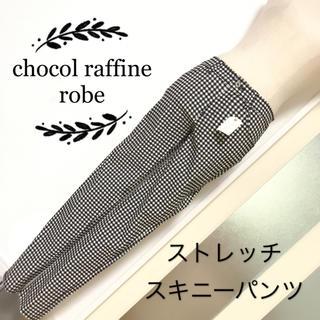 ショコラフィネローブ(chocol raffine robe)のchocol raffine robe ストレッチ スキニーパンツ(カジュアルパンツ)
