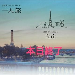 2PM ジュノ 一人旅 Holiday in Paris