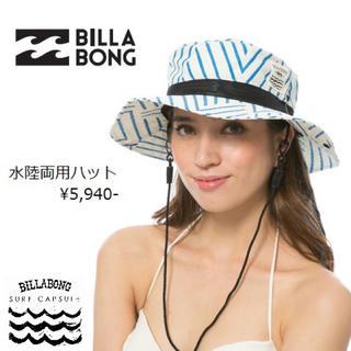 パタゴニア(patagonia)のビーチハット サーフハット ビラボン  BILLABONG 帽子 アウトドア(ハット)