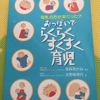 おっぱいでらくらくすくすく育児 : 母乳の方が楽だった?!