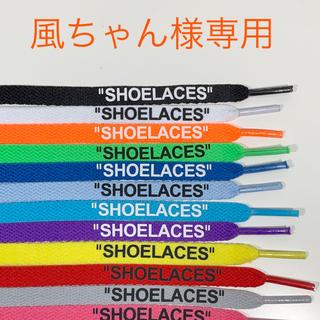 風ちゃん様専用。平紐150㎝オレンジ1本、グリーン1本SHOELACES靴紐(スニーカー)