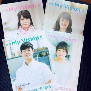 【最新版】進研ゼミ 大学受験講座 My Vision 高校三年生 4〜7月号