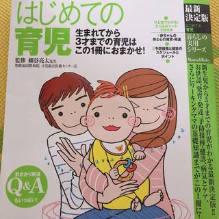 はじめての育児 : 生まれてから3才までの育児はこの1冊におまかせ!