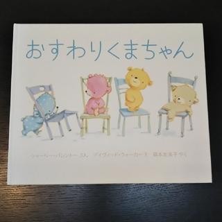 絵本「おすわりくまちゃん」