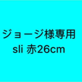 ジョージ様専用 sli 赤26cm(スニーカー)