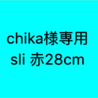 chika様専用 sli 赤28cm(サンダル)