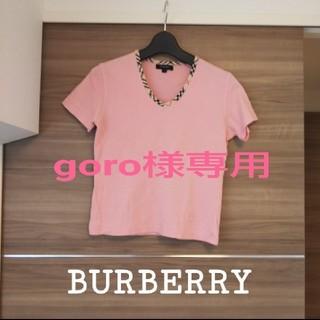 バーバリー(BURBERRY)のgoro様専用(Tシャツ(半袖/袖なし))