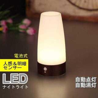 【新品☆大人気】LEDライト 人感&明暗センサーライト