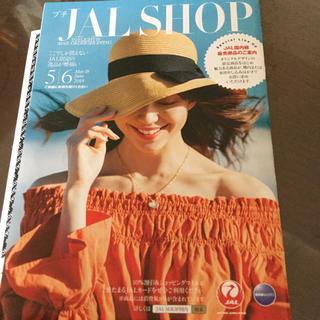 ジャル(ニホンコウクウ)(JAL(日本航空))のJAL プチショップ ハガキ 送料無料 限定 機内販売 日傘 バッグ 化粧品(傘)