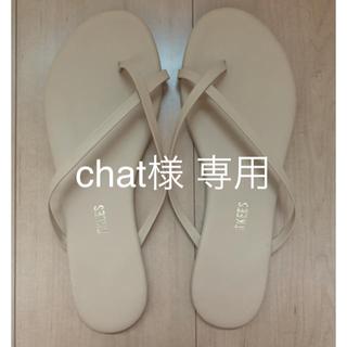 chat様 専用(サンダル)