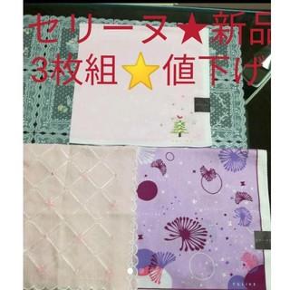 セリーヌ(celine)の値下げ★セリーヌハンカチ【新品】3枚組 豪華刺繍入り(ハンカチ)
