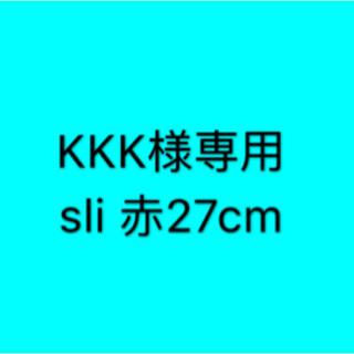 KKK様専用 sli 赤27cm(スニーカー)