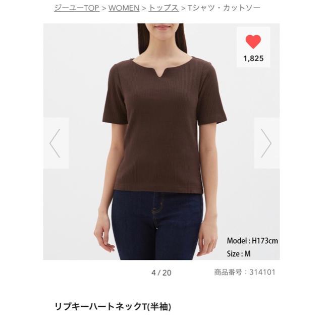 GU(ジーユー)のリブキーパーとネックニットT ブラウン レディースのトップス(Tシャツ(半袖/袖なし))の商品写真