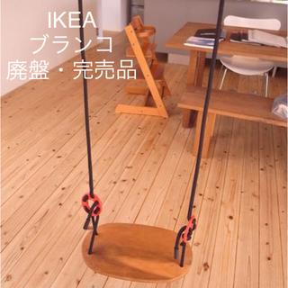 イケア(IKEA)の新品 廃盤商品 ★ IKEA ブランコ EKORRE 金具付き ★(その他)