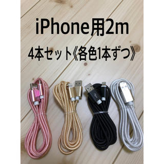 iPhone - 2m iPhone充電器