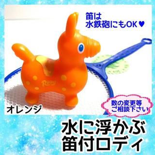 Rody - 水に浮かぶ ロディ  オレンジ