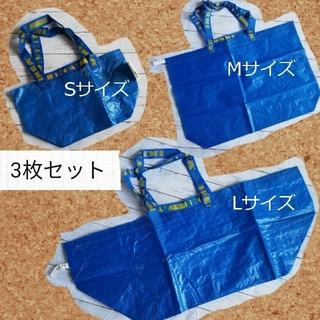 新品IKEAエコバッグ 青 3サイズ 各1枚セット