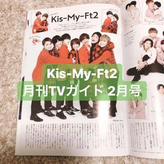 キスマイフットツー(Kis-My-Ft2)の[107] Kis-My-Ft2 月刊TVガイド 2月号(アート/エンタメ/ホビー)