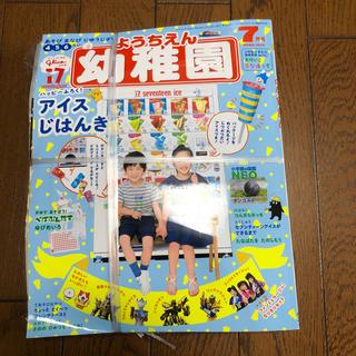 ショウガクカン(小学館)の幼稚園 7月号(知育玩具)