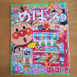 ショウガクカン(小学館)のめばえ 3月号(絵本/児童書)