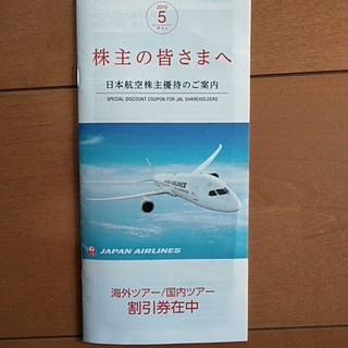 ジャル(ニホンコウクウ)(JAL(日本航空))の日本航空株主 割引券(その他)