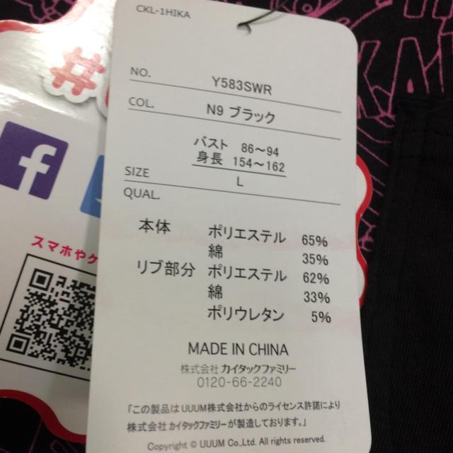 しまむら(シマムラ)のHIKAKIN しまむら コラボTシャツ レディースLサイズ 新品未使用品 メンズのトップス(Tシャツ/カットソー(半袖/袖なし))の商品写真