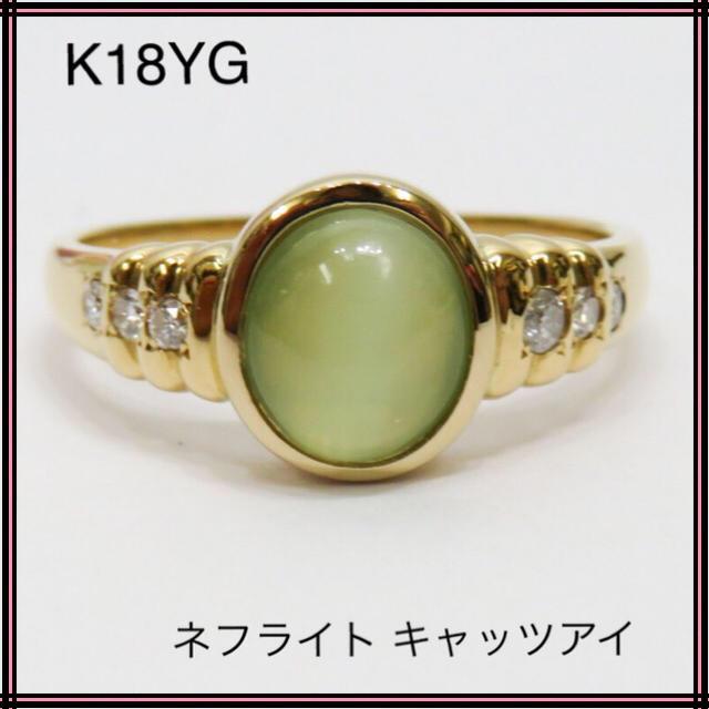K18YG 18金 天然ネフライト キャッツアイ×ダイヤモンド リング レディースのアクセサリー(リング(指輪))の商品写真