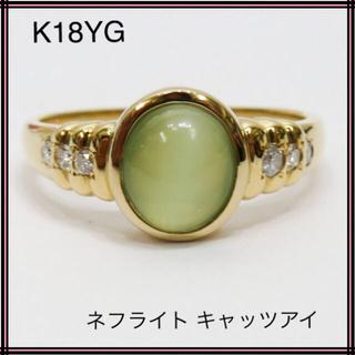 K18YG 18金 天然ネフライト キャッツアイ×ダイヤモンド リング(リング(指輪))