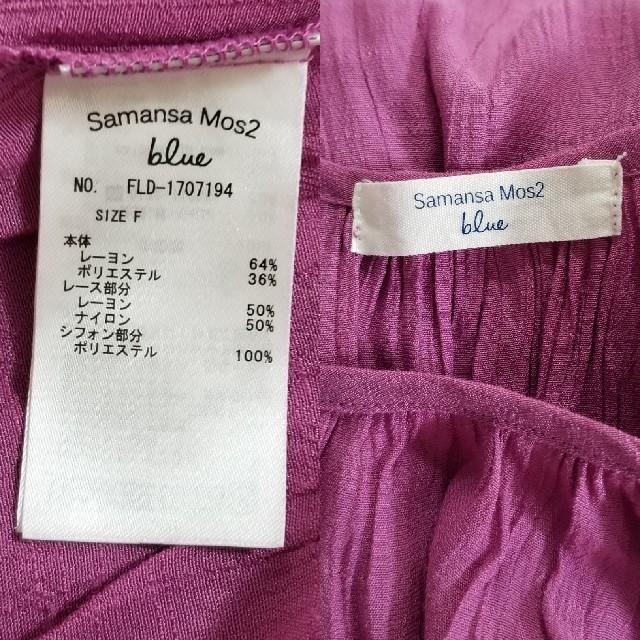 SM2(サマンサモスモス)のサマンサモスモス SM2 ブラウス レディースのトップス(シャツ/ブラウス(半袖/袖なし))の商品写真