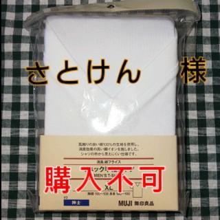 ムジルシリョウヒン(MUJI (無印良品))の無印良品  Vネック半袖シャツ(Tシャツ/カットソー(半袖/袖なし))