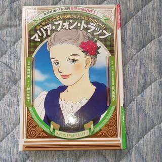 シュウエイシャ(集英社)の世界の伝記NEXT マリア・フォン・トラップ(絵本/児童書)