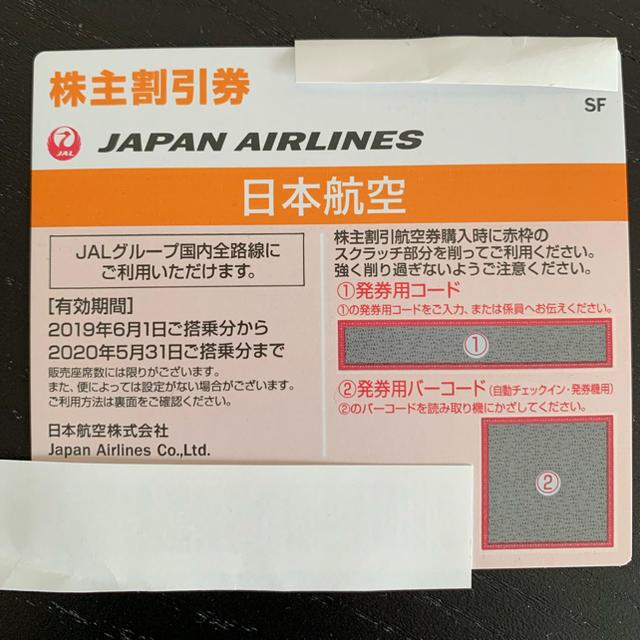 JAL(日本航空)(ジャル(ニホンコウクウ))のJAL 日本航空 株主優待券 チケットの優待券/割引券(その他)の商品写真