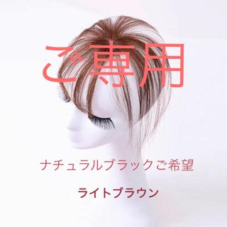 前髪ウィッグ 100%人毛 3D前髪ウィッグエアリー ライトブラウン総手植え(前髪ウィッグ)