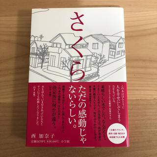 ショウガクカン(小学館)のさくら(文学/小説)