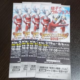バンダイ(BANDAI)のウルトラマンフェスティバル2019特別入場券4枚(キッズ/ファミリー)