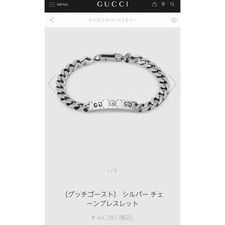Gucci - GUCCI♡グッチゴーストチェーンシルバーブレス♡