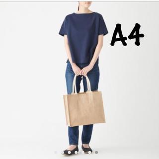 ムジルシリョウヒン(MUJI (無印良品))の無印良品 ジュートマイバッグ A4サイズ(トートバッグ)