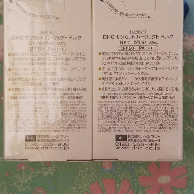 DHC(ディーエイチシー)のDHCサンカットパーフェクトミルク コスメ/美容のボディケア(日焼け止め/サンオイル)の商品写真