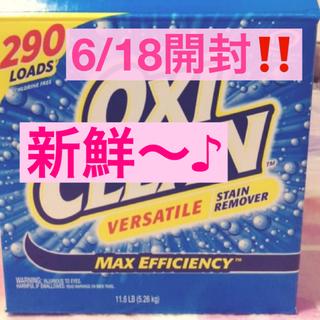 コストコ(コストコ)のコストコ オキシクリーン 900g  新鮮〜♪(洗剤/柔軟剤)
