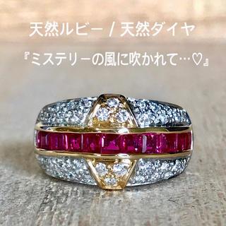 『ココア様専用です』天然ルビー×天然ダイヤ 1.20ct×0.47ct (リング(指輪))