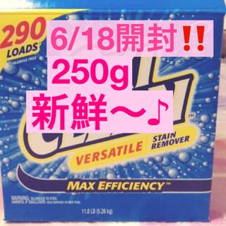 コストコ(コストコ)のコストコ オキシクリーン 250g  開けたて^ ^(洗剤/柔軟剤)