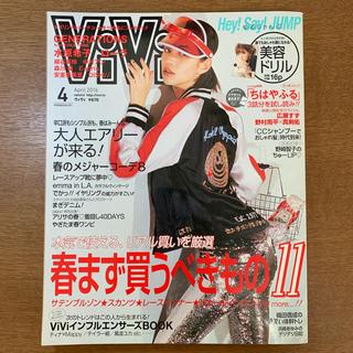 コウダンシャ(講談社)のViVi 2016年4月号(ファッション)