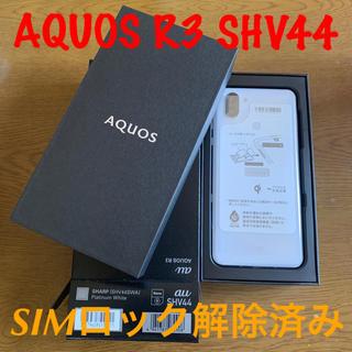 ANDROID - AQUOS R3 SHV44 SIMロック解除済