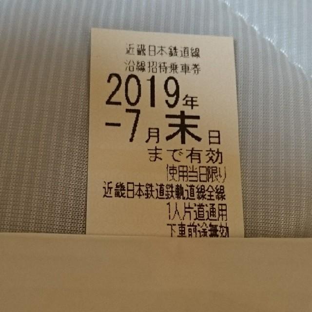近鉄 株主優待乗車券 1枚 チケットの乗車券/交通券(鉄道乗車券)の商品写真