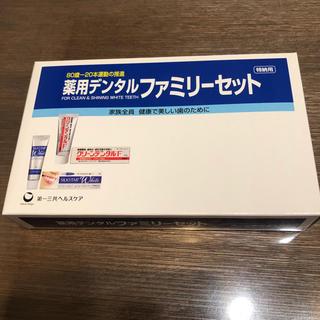 ダイイチサンキョウヘルスケア(第一三共ヘルスケア)の薬用デンタル ファミリーセット(歯ブラシ/デンタルフロス)