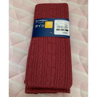 ニシマツヤ(西松屋)のタイツ 95センチ(靴下/タイツ)