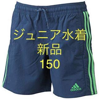 adidas - アディダス ジュニア男児 男の子 ボーイズ スクール水着  スイムパンツムパンツ