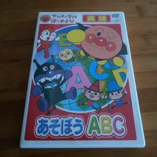 アンパンマン - アンパンマンとはじめよう あそぼうABC 英語 DVD