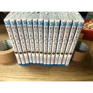 集英社 - 約束のネバーランド 全巻セット 1巻〜14巻